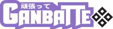Ganbatte Anime Convention
